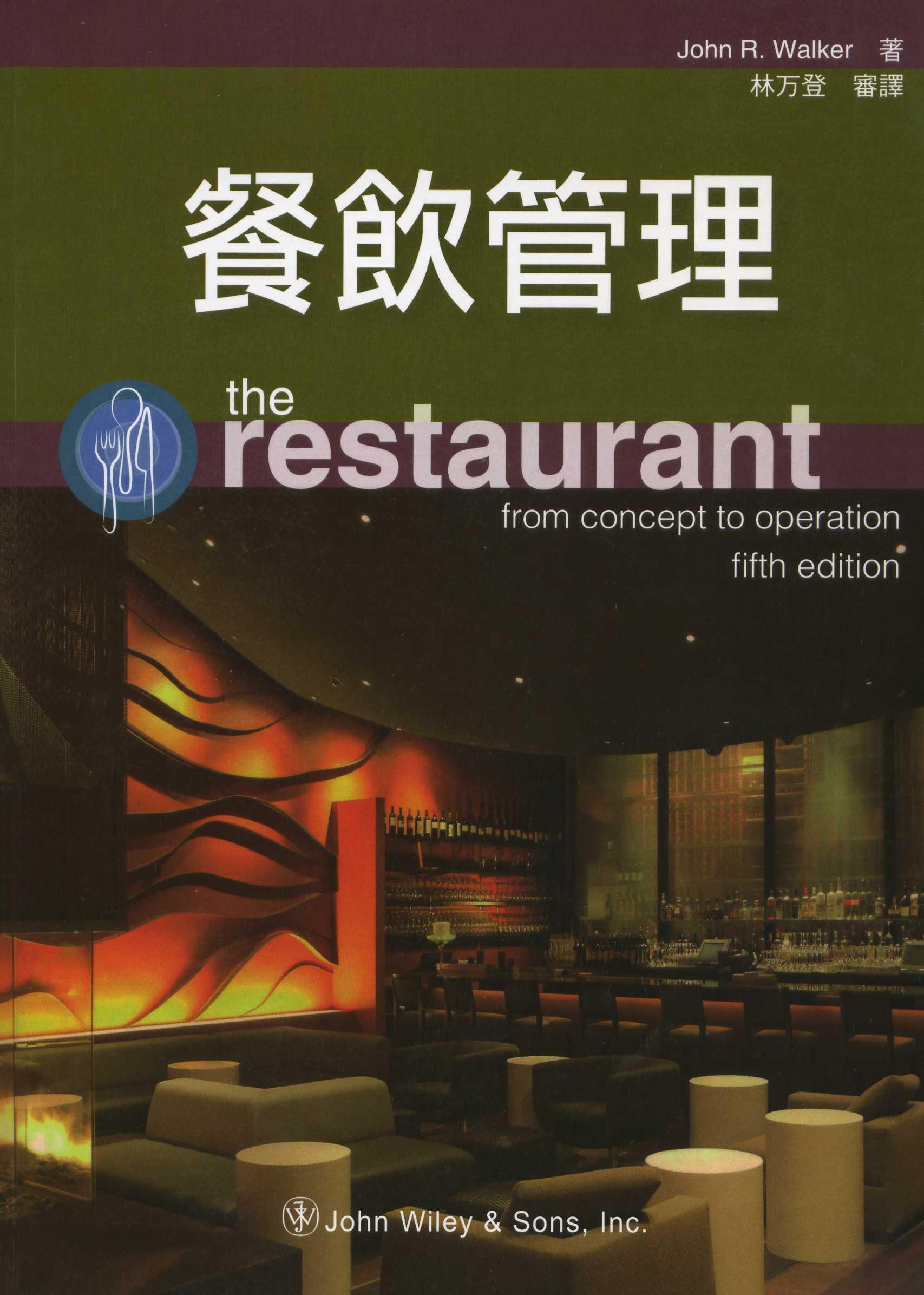 餐飲管理: 理論與實務